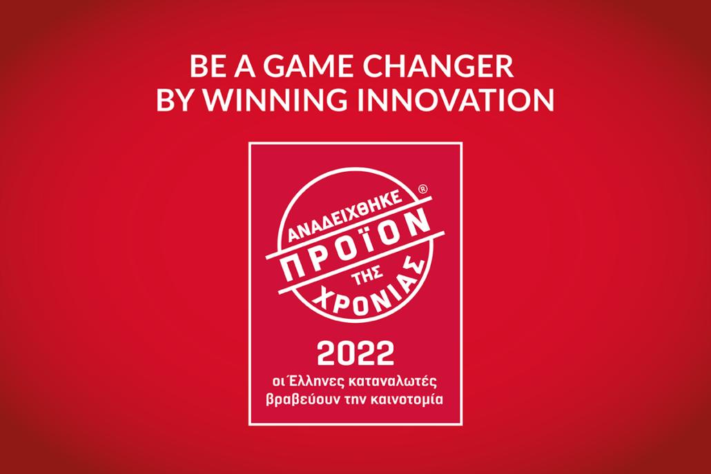 προϊόν-της-χρονιάς-2022